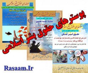 پوستر های حقوق بشر اسلامی و کرامت انسانی