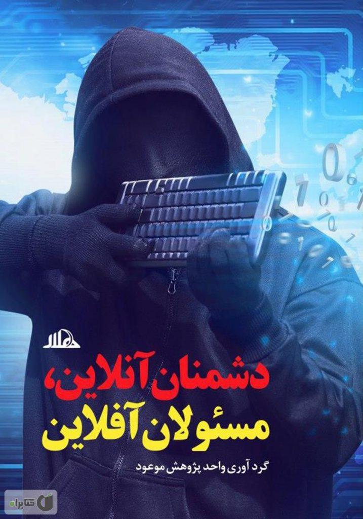 کتاب مسئولان آفلاین، دشمنان آنلاین