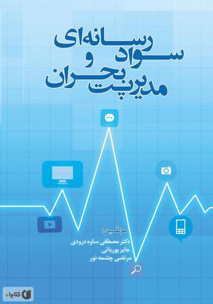 کتاب سواد رسانه ای و مدیریت بحران