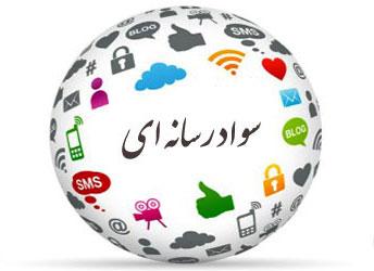 سطوح سواد رسانه ای