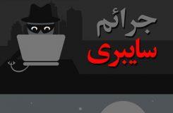 اینفوگرافیک جرائم سایبری
