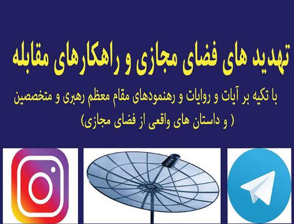 معرفی کتاب تهدیدهای فضای مجازی و راهکارهای مقابله